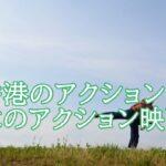谷垣健治監督は佐藤健にアクションを伝授。学歴や結婚はしている?