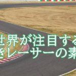 若きレーサー佐藤連の素顔は?経歴や学歴が知りたい。