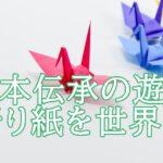 小林一夫は和紙製造の老舗でありながら折り紙を伝える。教室や著書は?