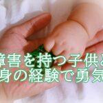 美馬アンナは障害を持つ子供に勇気を!出産年齢や国籍はどこ?