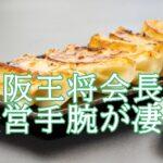 文野直樹といえば大阪王将とマネーの虎。現在の年齢や自宅で再現出来る味とは?