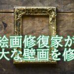 吉村絵美留は修復士として岡本太郎と繋がる。経歴や修復作品が知りたい。