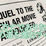 映画ライター森田真帆の昔と現在の違いが面白い。学歴や著書は?