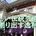三代目尾上菊之丞と松本幸四郎の関係。嫁や宝塚との関わりも気になる。