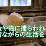 稲垣えみ子の現在の生活。自宅や服・食事までが洒落ている!