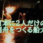 船大工・那須晴一は日本で2人だけの鵜舟造り職人。海外も注目の技術。