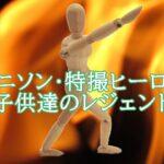 串田アキラはアニソン・特撮主題歌の神!年齢や代表曲が知りたい。