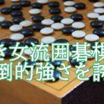 上野愛咲美はプロの囲碁棋士。獲得タイトルや受賞は?姉妹でライバルも!