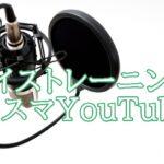 白石涼のチャンネル「しらスタ」が人気!経歴や学歴・教室はあるの?