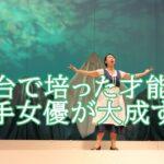 東野絢香は高身長の高学歴?親が芸能人のうわさや出演ドラマは?