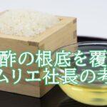 内堀光康はオークスハート社長。酢ムリエの資格やレシピも考案!