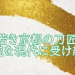 中西裕也が京都で作る日本刀の世界。作品や工房へのこだわり。