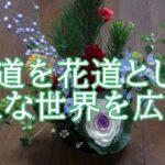 花道家・上野雄次は車にも生け花?教室や個展のパフォーマンスも凄い!