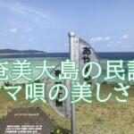 里アンナがふるさと奄美大島の歌と魅力を!代表曲やアルバムは?