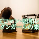 淺井カヨは全てがモダン。夫や自宅までも!素性や学歴が気になる。