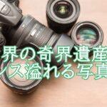 佐藤健寿の写真とファッション。カメラレンズや眼鏡が気になる。