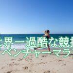 北田雄夫がアドベンチャーマラソンにかける情熱。大学や実績・走破大陸は?