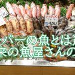 栁下浩三社長率いる角上魚類の鮮魚。経歴や繁盛の秘訣は?