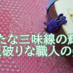三絃司きくおか初代・河野公昭が作る三味線。作品や経歴・打宝音とは?