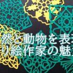 早川鉄兵が作る切り絵の魅力!作品やグッズが個性的。販売や個展は?