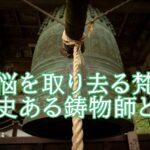 元井秀治は鋳物師として梵鐘を作る。歴史や作品・ウィスキーにも?