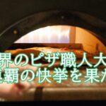赤萩一也はピザ職人であり世界チャンプ!お店や技術が知りたい。