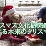 木村正裕とクリスマス文化!フィンランドと日本を繋ぐ収集家の現在。