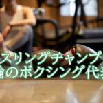 ボクシング岡澤セオンは鹿児島から五輪代表へ!プロ選手との激闘や母校は?