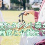 城戸真亜子の絵日記と介護の素晴らしさ。個展や絵画作品が知りたい。