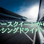 井原慶子はレースクィーンからレーサーへの異色の経歴。戦績や結婚は?