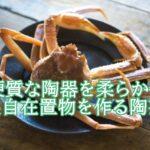 陶芸家・岡村悠紀が作る陶製自在置物がリアル!作品価格や個展・工房は?
