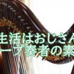 吉田瑳矩果のハープ奏者の実力は?酒に毒舌Twitter・趣味が面白い!