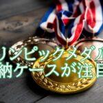 吉田真也デザインのメダルケースが素敵!素材や作品・経歴が気になる