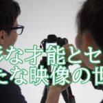 映像作家・山田智和は多彩な才能で作曲も!カメラやMV作品での受賞は?