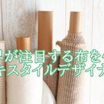 須藤玲子の織り成す鯉のぼりや布に世界が注目。お店やテキスタルデザイナーとは?