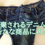 老舗ヤマサワプレス・山澤亮治社長がデニムを再生。アップサイクルとは?
