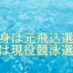 馬渕優佳と瀬戸大也夫妻の競技実績は!出身は中国?子供や現在の活動は?