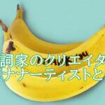 エンドケイプとは何者?バナナアートや室外機マニア!代表作や経歴は?