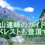 佐伯知彦は富山県初のエベレスト登頂!ガイドとしての活動や結婚は?