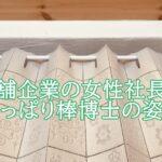 竹内香予子はつっぱり棒博士として老舗企業社長。家族や扱う商品は?