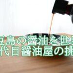 山本康夫の木桶醤油へのこだわり!世界が小豆島に注目。商品や醤油蔵は?